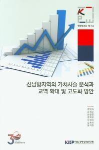 신남방지역의 가치사슬 분석과 교역 확대 및 고도화 방안