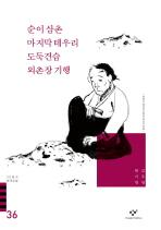 순이 삼촌 마지막 테우리 도둑 견습 외촌장 기행 외(20세기 한국소설 36)