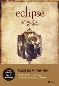 이클립스(Eclipse): 트와일라잇 3부