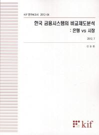 한국 금융시스템의 비교분석제도: 은행 vs 시장