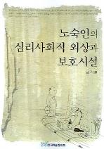 노숙인의 심리사회적 외상과 보호시설