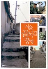 서울 골목길 풍경