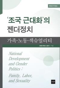 조국 근대화의 젠더정치