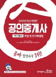 무크랜드&공인모 공인중개사 기본서 1차 민법 및 민사특별법(2020)