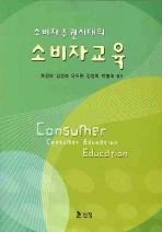 소비자 주권시대의 소비자교육
