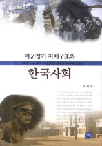 미군정기 지배구조와 한국사회