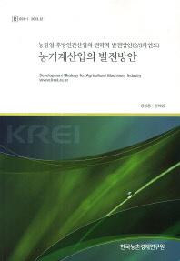 농기계산업의 발전방안