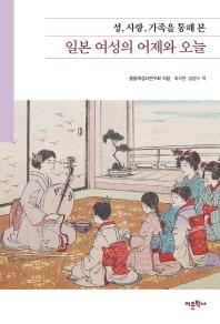 일본 여성의 어제와 오늘: 성, 사랑, 가족을 통해 본