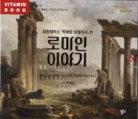 희망제작소 박원순 상임이사의 로마인 이야기