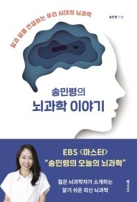 송민령의 뇌과학 이야기