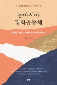 동방정교회의 역사와 영성