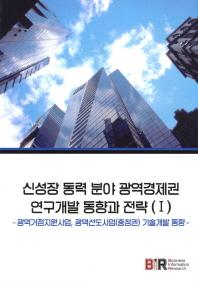 신성장 동력 분야 광역경제권 연구개발 동향과 전략. 1