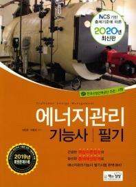 에너지관리기능사 필기(2020)
