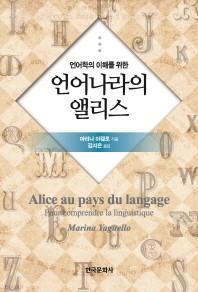 언어나라의 앨리스