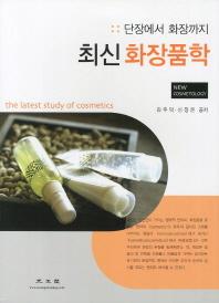 최신 화장품학
