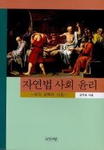 자연법 사회 윤리(도덕 교육의 기초)
