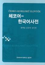 체코어 한국어사전