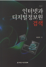 인터넷과 디지털정보원 검색