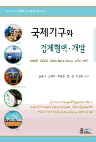 국제기구와 경제협력 개발