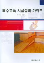 특수교육 시설설비 가이드