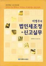 이영우의 법인세조정 신고실무(2009년 신고대비)