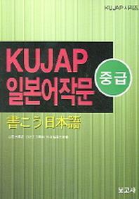 KUJAP 일본어작문(중급)