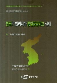 한국의 대러시아 통일공공외교 실태