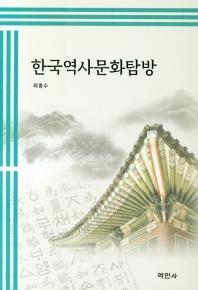 한국역사문화탐방