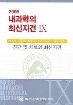 내과학의 최신지견. 9