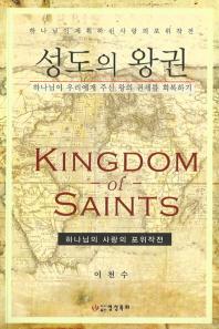 성도의 왕권: 하나님의 사랑의 포위작전