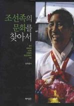 조선족의 문화를 찾아서