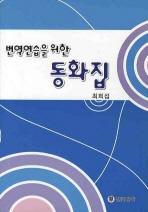 번역연습을 위한 동화집
