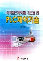 시이퀀스제어를 기초로 한 PLC제어기술