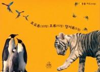 동물카드 50장: 포유류 30장, 조류 15장, 양서류 5장