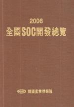 전국SOC개발총람 2006