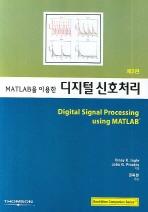 MATLAB을 이용한 디지털 신호처리
