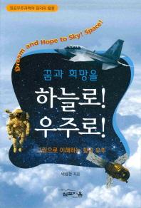꿈과 희망을 하늘로 우주로