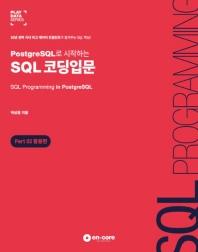 PostgreSQL로 시작하는 SQL 코딩입문 Part. 2: 활용편
