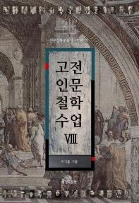 고전인문철학수업. 8