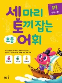 세 마리 토끼 잡는 초등 어휘 P. 1(유아~초1)(2019)