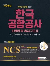 NCS 한국공항공사 소방원 및 응급구조사 직업기초능력평가&실전모의고사 2회(2019)