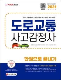 도로교통사고감정사 한권으로 끝내기(2021)