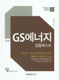 GS에너지 집합테스트(2016)