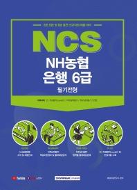 NCS NH농협은행 6급 필기전형(2021)