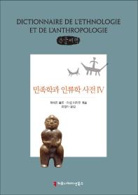 민족학과 인류학 사전. 4(큰글씨책)