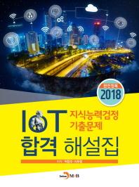 완전정복 IoT 지식능력검정 기출문제 합격 해설집(2018)