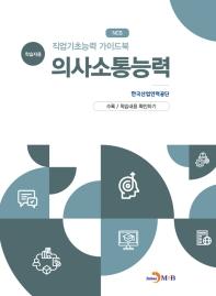 직업기초능력 가이드북 의사소통능력(학습자용)
