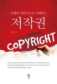 사례와 객관식으로 이해하는 저작권