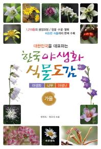 한국 야생화 식물도감: 가을