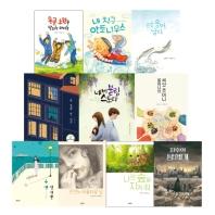 초등학교 고학년을 위한 문학 베스트 세트(전10권)